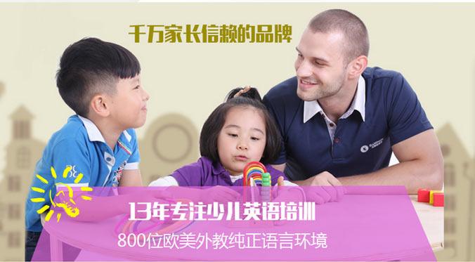 北京剑桥少儿英语_成都剑桥少儿英语培训班-成都培训课程