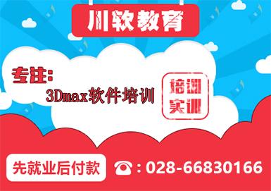 川軟教育3DMAX軟件培訓