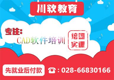 成都川軟教育CAD軟件培訓