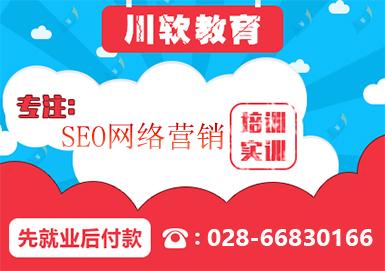 成都SEO網絡營銷培訓
