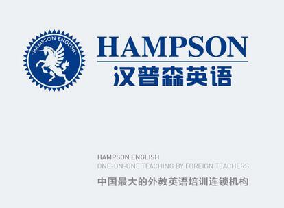 成都漢普森英語--企業英語培訓課程